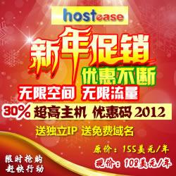 hostease主机新年优惠