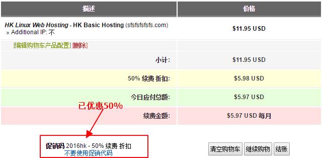 HostEase推出香港主机五折新优惠