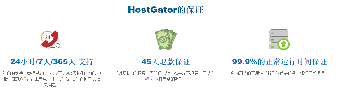 HostGator中文站已完成改版升级