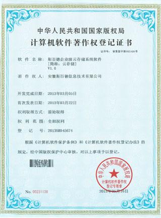 企业级云存储系统软件著作权证书