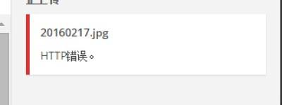 WordPress上传图片出现HTTP错误的解决办法