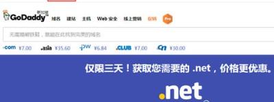 GoDaddy注册.com域名首年7元优惠教程