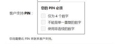 GoDaddy客户支持PIN码在哪里查看?