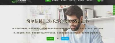 SSL证书商城上线  开启SSL证书一站式服务