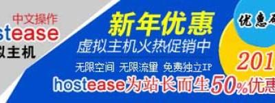 HostEase美国主机2018年五折优惠码