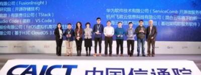 2018年云计算开源产业大会获奖名单