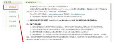 虚拟主机安装织梦dedecms图文教程