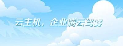 香港云主机是否适合企业建站?