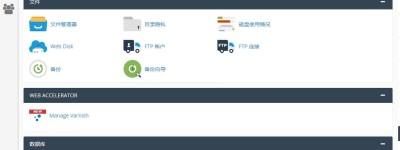 服务器软件:cPanel面板和Plesk面板的区别