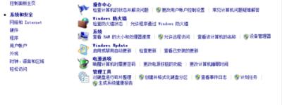 Windows Server 2008 R2防火墙关闭设置方法