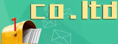 有限公司专属后缀 .co.ltd顶级域名将开放注册
