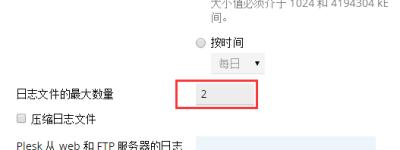 Plesk面板中日志文件的功能作用