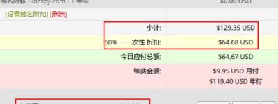 喜迎2019年元旦 HostEase推出半价优惠码
