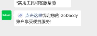 GoDaddy官方微信公众号上线 内置多种功能