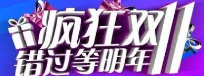 """2018""""双十一""""美国主机商促销活动正式拉开序幕"""