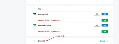 GoDaddy cPanel面板生成CSR文件方法