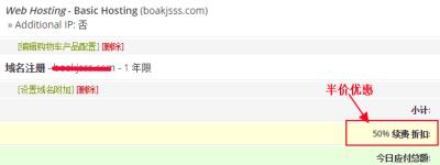 HostEase推出多重促销活动狂欢双十一