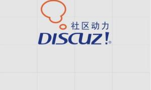 经典论坛程序Discuz!回归 新版本Discuz!Q即将推出