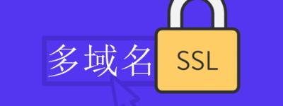 什么是多域名SSL证书?如何申请?