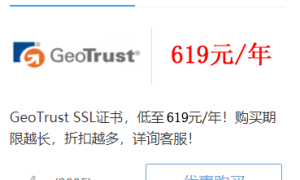 GeoTrust SSL证书好不好?GeoTrust证书多少钱?