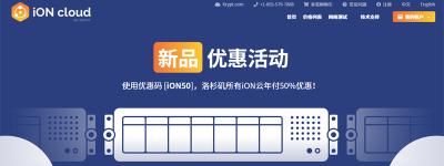Krypt旗下新品牌iON正式发布 年付半价
