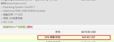 几款便宜HostEase香港服务器方案介绍