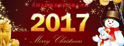 喜迎2017圣诞节 美国主机商优惠信息盘点