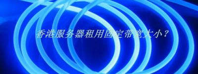 香港服务器租用带宽可以升级吗?