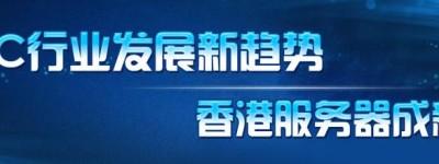 香港VPS多少钱一个月?