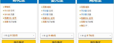 30%优惠 HostGator香港主机高性价比优势渐显