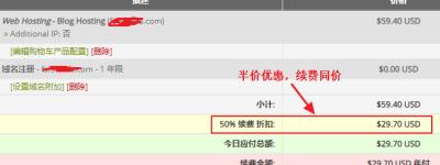 Linux主机建站首选HostEase美国空间