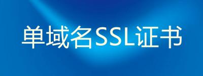 单域名SSL证书测评及购买建议