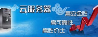选用香港云服务器的一些注意事项