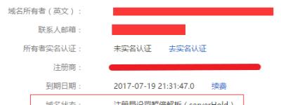 6月1日起 国内域名注册需要实名认证!