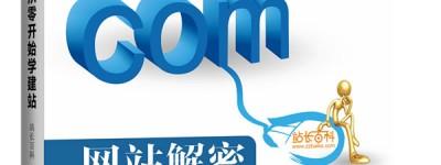 站长百科汇聚北京互联网大会 新书首发一并进行