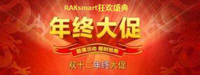 """""""双十二""""狂欢继续 RAKsmart美国服务器低至399元"""