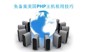 免备案美国PHP主机租用技巧