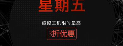 """2018年""""黑色星期五"""" BlueHost再推3折优惠活动"""