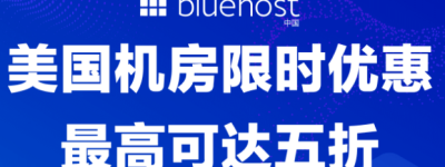 BlueHost限时促销喜迎六一 最高可享50%优惠