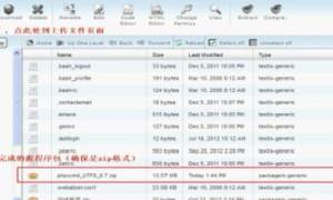 使用HostMonster主机安装phpwind程序说明