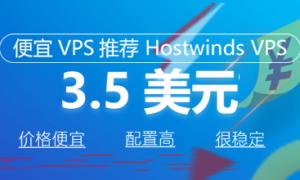 Hostwinds哪个机房比较好?