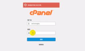 cPanel控制面板功能模块介绍