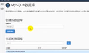 cPanel控制面板创建MYSQL数据库与数据库用户教程