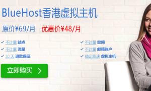 便宜香港主机首选BlueHost 30%优惠助你建站
