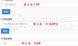 GoDaddy主机通过cPanel禁止单一或整段IP访问方法
