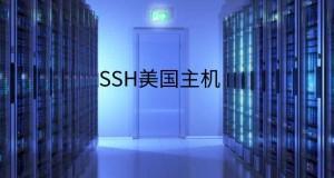 热门SSH美国主机推荐