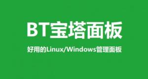 BT宝塔面板:简单好用的服务器管理面板