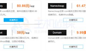 com域名怎么样 com域名注册价格是多少