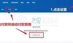 Hostwinds取消PayPal自动结算协议的教程