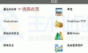 WebHostingPad主机通过cPanel面板查看访客的方法